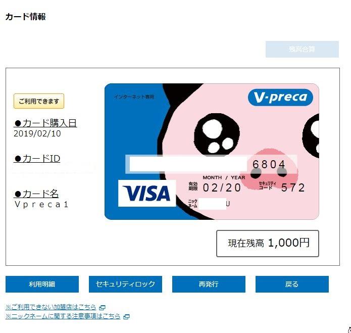 DMM Vプリカ PayPal
