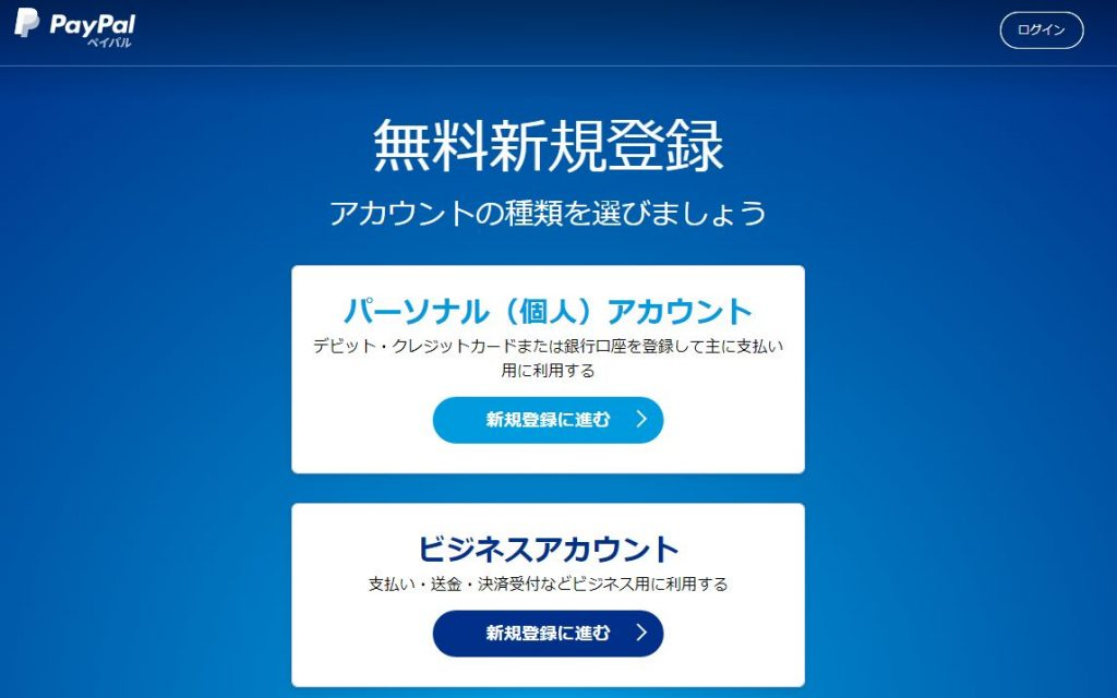 DMM PayPal