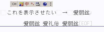 アリス パソコン 中国語打ち方