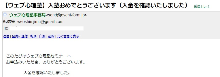 ウェブ心理塾 退会
